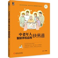 中老年人智能手机应用快易通 王红卫 机械工业出版社 9787111557067