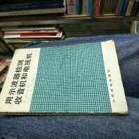 [二手书旧书9成新小说D]用示波器检测收音机和电视机。 /戈登J.金?