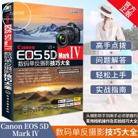 现货Canon EOS 5D Mark Ⅳ单反摄影技巧大全 佳能5D4摄影教程书籍 佳能EOS 5D MarkⅣ单反摄