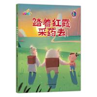 右右绘本馆:踏着红霞采药去(有声伴读)(精装绘本) 9787558533365 张子剑 北方妇女儿童出版社