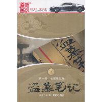 �I墓�P�:第一卷――七星�王�m(�件)(13CD)