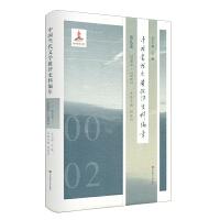 中国当代文学批评史料编年・第九卷:2000―2002