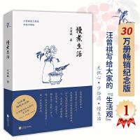 """慢煮生活(30万册畅销纪念版,汪曾祺写给大家的""""生活观"""",无机心,少俗虑,慢生活)"""