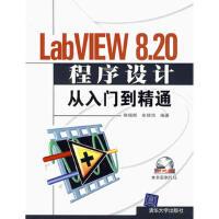 【正版二手书9成新左右】LabVIEW 8 20程序设计从入门到精通(附 陈锡辉,张银鸿 清华大学出版社