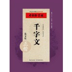 中国好字帖――边读国学边练写字  千字文(正楷)