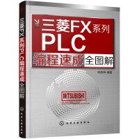 三菱FX系列PLC编程速成全图解