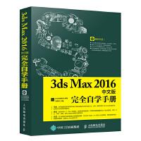 3ds Max 2016中文版完全自学手册