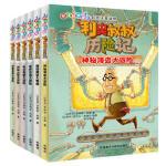 阅读起步走.利奥叔叔历险记(套装共6册)(*)