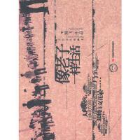 【正版二手书9成新左右】像一样生活 海飞 中国时代经济出版社出版发行处