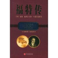 福特传 [美]布林克利 ,乔江涛 中信出版社 9787508604268