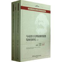 马克思主义理论教育思想发展史研究(上下)