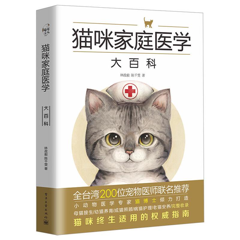 猫咪家庭医学大百科 猫博士力荐《喵问题:学会好好爱你的猫》新书热销中!全台湾200位宠物医师联名推荐,日常照顾与特殊医病照顾全图解,猫咪终生适用!经典畅销,上市一年加印5次,累计销量逾3万册!