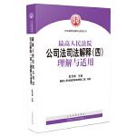 最高人民法院公司法司法解�(四)理解�c�m用      批量�F���:4001066666�D6