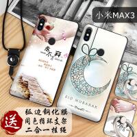小米max3手机壳套 小米MAX3手机保护套 小米max3防摔磨砂硅胶软套外壳个性卡通日韩时尚网红文艺创意新潮男女款浮