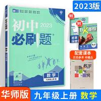 初中必刷题九年级上册数学 华师版 9年级上册数学练习册试卷 初三初3复习资料