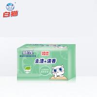 【领券直降50】白猫 威煌 洗衣皂 202g*2块 肥皂透明皂衣物清洁柠檬香
