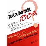 当代大学生发展100问 唐红波,邓俊熙 武汉大学出版社 9787307124738