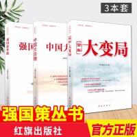 参考消息・强国策丛书:百年大变局+中国大治理+强国新丝路(3本套)红旗出版社