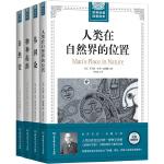 进化论泰斗达尔文、博物学大师布封等的生物学经典论著(全4册套装)