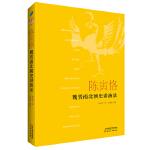 陈寅恪:魏晋南北朝史讲演录