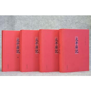 太平广记(pdf+txt+epub+azw3+mobi电子书在线阅读下载)