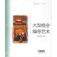 【正版二手书9成新左右】晚会编导艺术 吕艺生 上海音乐出版社