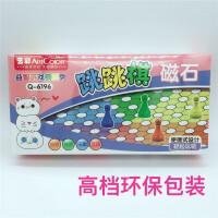 大号跳跳棋儿童益智磁性象棋便携式折叠飞机游戏棋玩具 礼品
