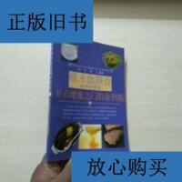 [二手旧书9成新]欧米伽膳食(简明中餐版)--开启健康之门的金钥?