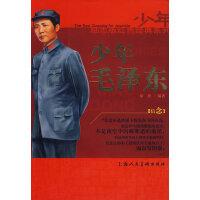 少年励志红色经典系列:少年毛泽东