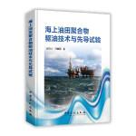 海上油田聚合物驱油技术与先导试验