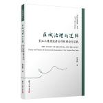 """区域治理的逻辑:长江三角洲政府合作的理论与实践(""""中国治理逻辑""""丛书)"""