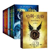 哈利波特全集1-7册全套中文版 加第八册 哈利波特与被诅咒的孩子中文版 (全套8册)哈利波特全套全集7册 全套 哈利波