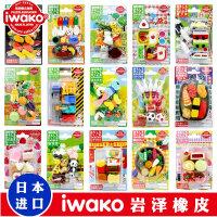 包邮IWAKO 日本岩泽趣味橡皮擦 儿童卡通可爱进口橡皮创意文具橡皮