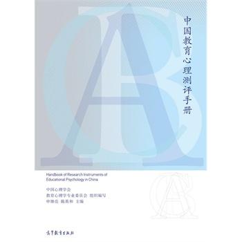 中国教育心理测评手册