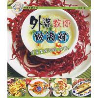 【二手9成新现货】外婆教你做海鲜向希重庆大学出版社9787562443254