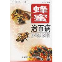 蜂蜜治百病 孙丽萍 上海科学技术文献出版社 9787543931176