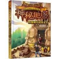 神秘地图:始皇陵中的永生石(赠解谜卡) 银河牧童 化学工业出版社 9787122262950