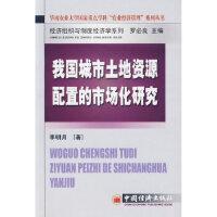 我国城市土地资源配置的市场化研究 李明月 中国经济出版社 9787501779642