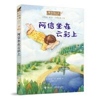 接力国际大奖儿童文学书系:阿信坐在云彩上