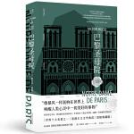 巴黎圣母院(世界十大名著之一,烫银典藏版!经典译本全新修订,随书附赠巴黎圣母院全彩历史手册)【果麦经典】