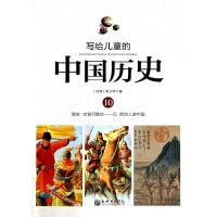 写给儿童的中国历史(10南宋文官打胜仗元欧洲人游中国) 陈卫平