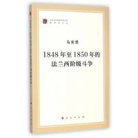 1948年至1850年的法兰西阶级斗争(***作单行本)/马列主义经典作家文库