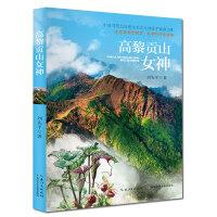 高黎贡山女神 一本记录植物学家、中国科学院昆明植物研究所研究员李恒在高黎贡山研究植物世界的文学作品,中国自然文学之父刘先