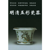 明清五彩瓷器――老古董丛书