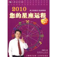 【正版二手书9成新左右】2010您的星座运程 李建军著 文化艺术出版社