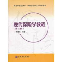 【正版二手书9成新左右】现代保险学教程(第二版 申曙光著 高等教育出版社