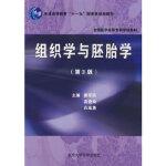 组织学与胚胎学(第3版),唐军民,高俊玲,白咸勇,北京大学医学出版社,9787811165241