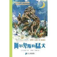 【新书店正版包邮】动物小说阿尔卑斯的猛犬 椋鸠十 21世纪出版社 9787539150666