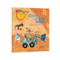 GOGO世界旅行!滚动吧,小车轮(世界地理、文化、历史、风俗等知识的启蒙书;乘坐不同交通工具的世界环球旅行)