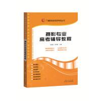 广播影视类高考专用丛书:摄影专业高考辅导教程
